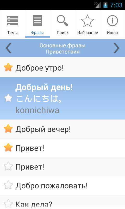 Приложения-разговорники для Android