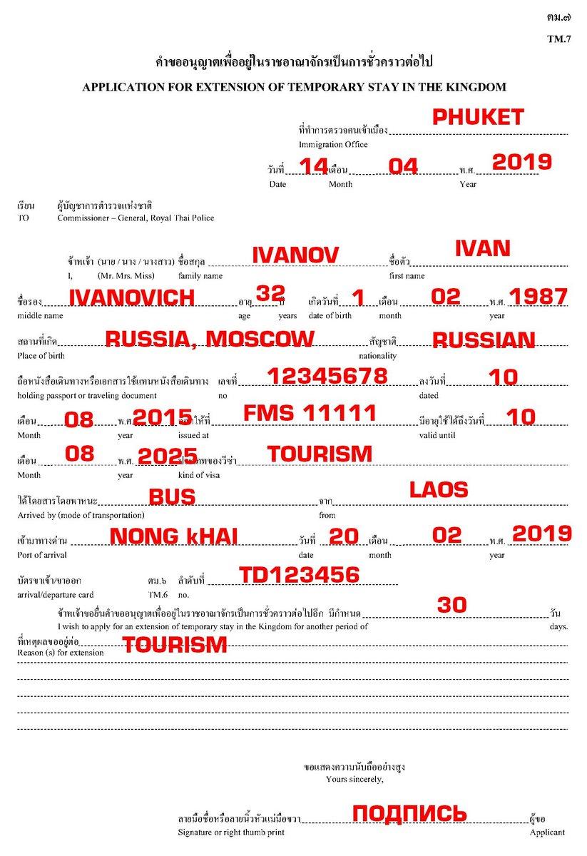 продление тайской визы анкета