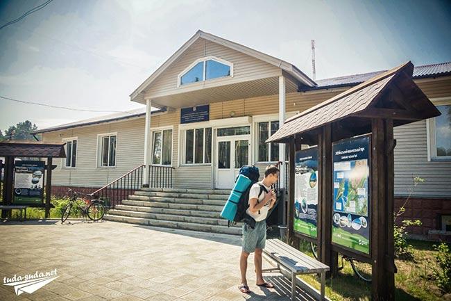 Офис Заповедное Подлеморье Усть-Баргузин