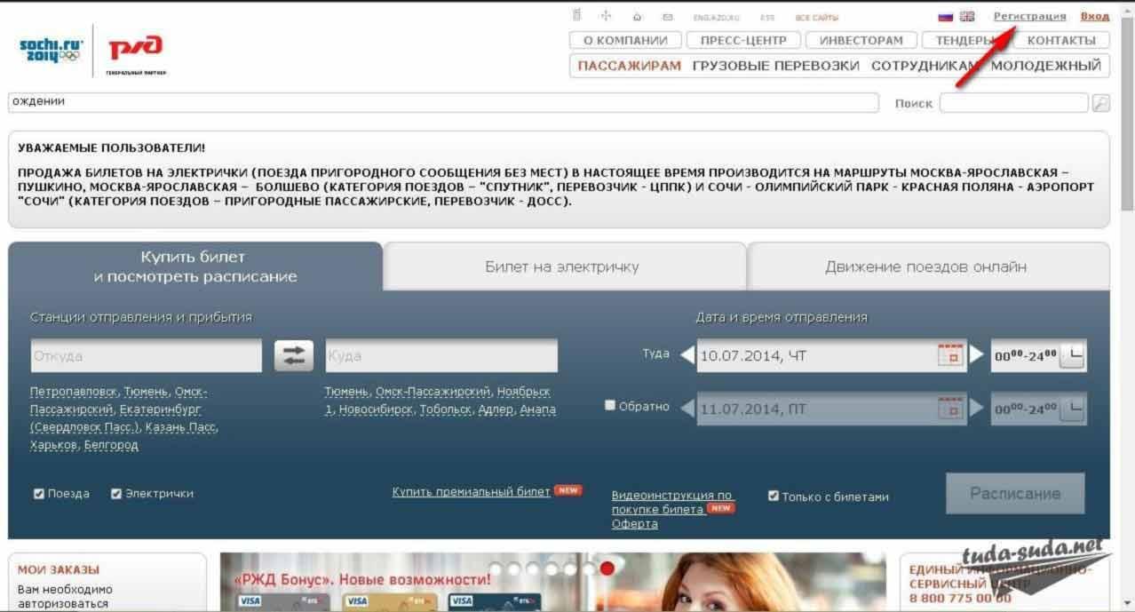 Как с Украины заказать ж/д билет на русский поезд