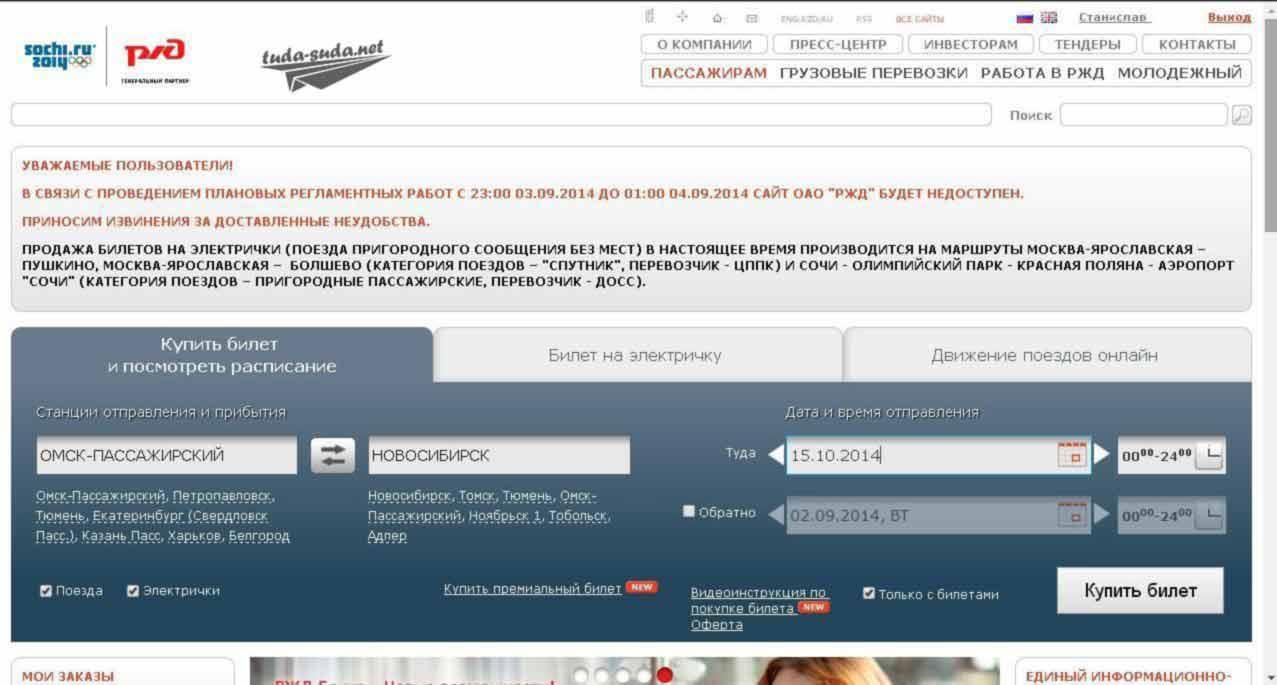 Покупка билетов на поезд РЖД в интернете
