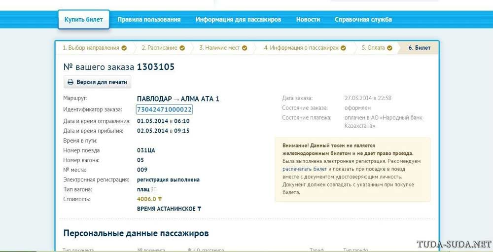 Покупка билетов на поезд Казахстан онлайн