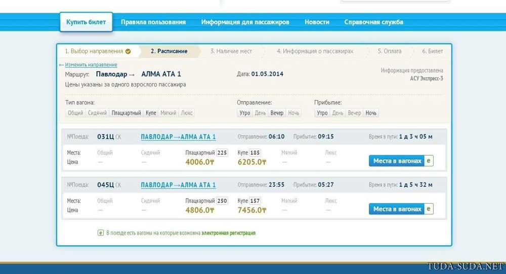 Билеты на поезд купить дешевле в кассе или онлайн цена дешевые билеты на самолет