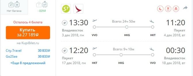 дешево долететь до Пхукета