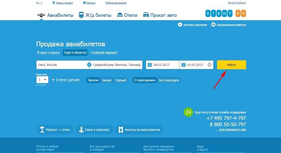 Цены на авиабилеты из челябинска до минска