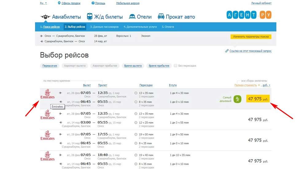 Цена билета на москву на самолет