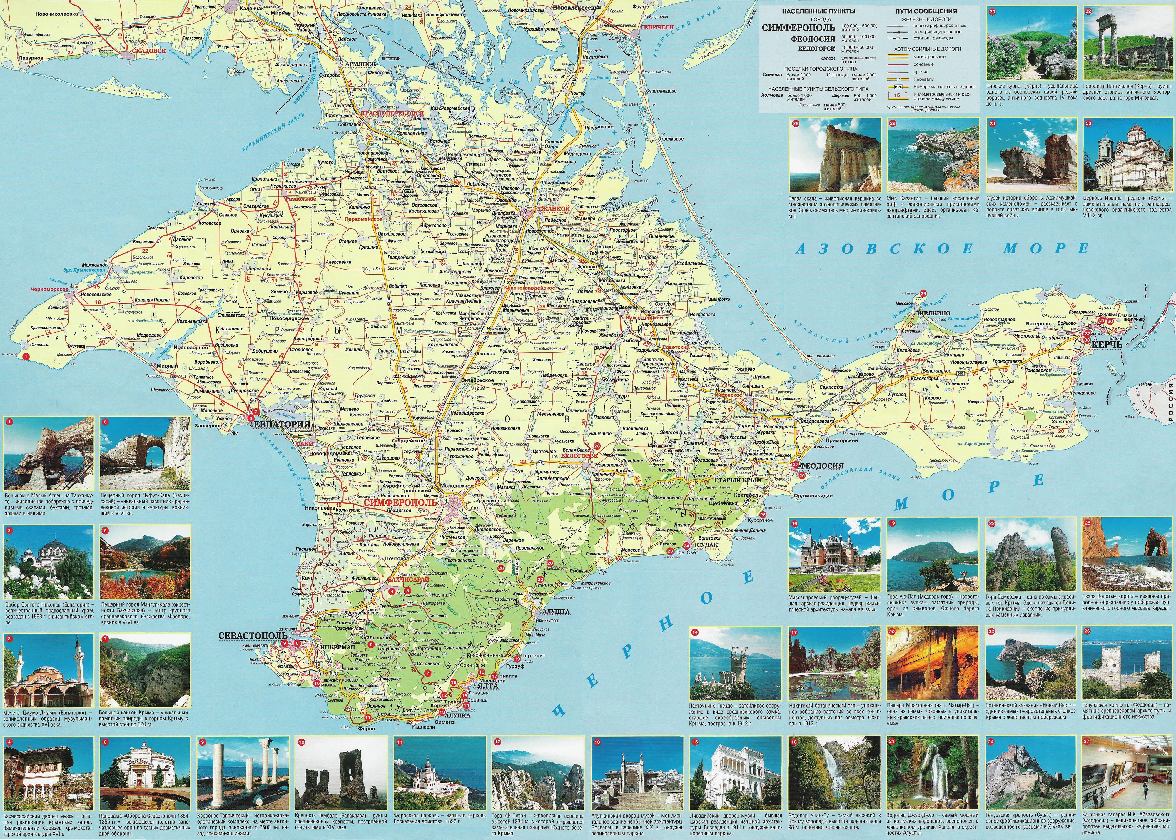 Картинки по запросу 50 главных достопримечательностей Крыма