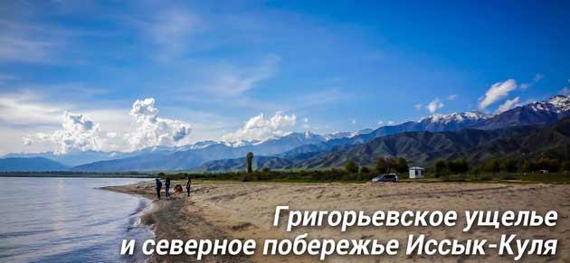 Григорьевская ущелье Киргизия