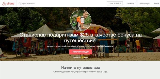 Airbnb бонус при регистрации