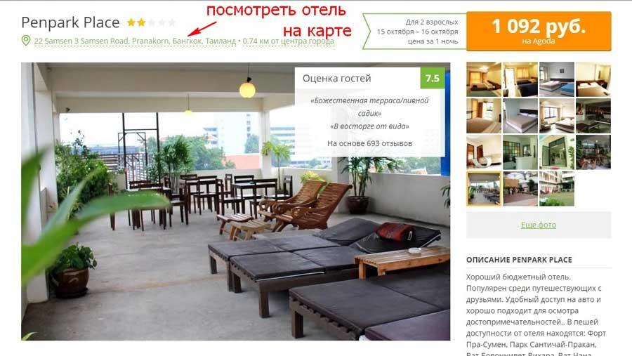 Хотеллук-как бронировать отель самостоятельно и дешево