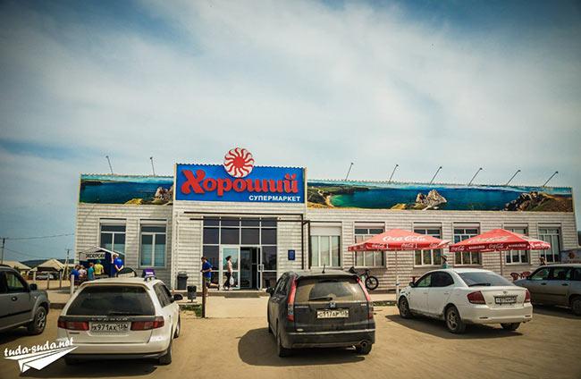 Супермаркет на Ольхоне