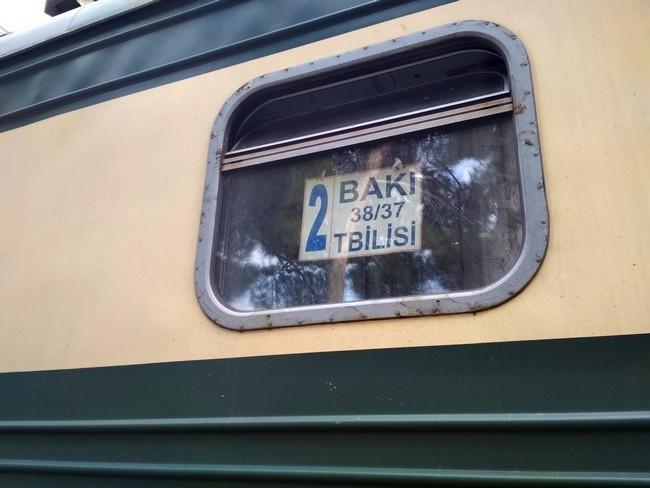 Поезд Баку Тбилиси
