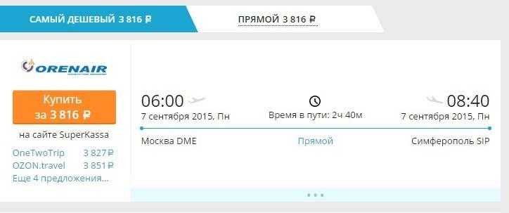 Дешевые авиабилеты из Москвы в Крым