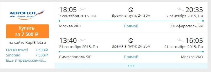 Недорогие билеты в Крым из Москвы - скриншот
