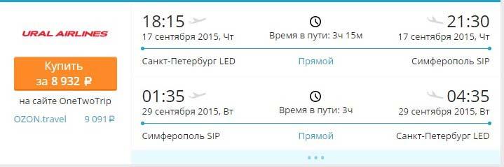 Недорогие авиабилеты Питер-Крым