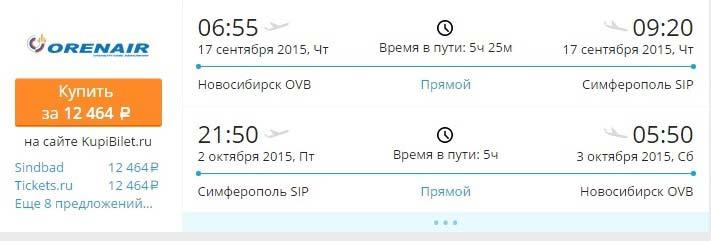 Пример авиабилетов Новосибирск-Крым