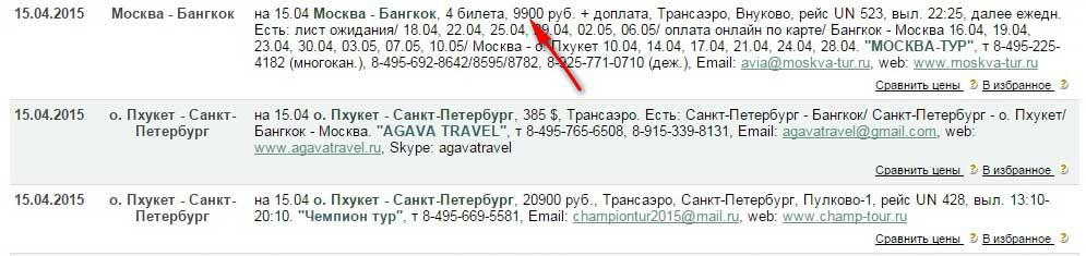 Цена авиабилета минск алматы