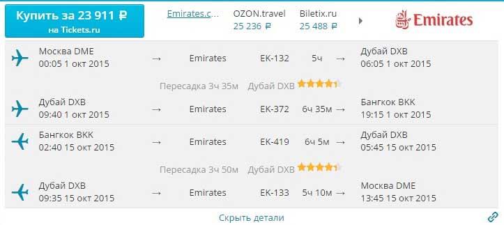 Цена билета на самолет финляндия - тайланд дешевые билеты на самолет из новосибирска в краснодар