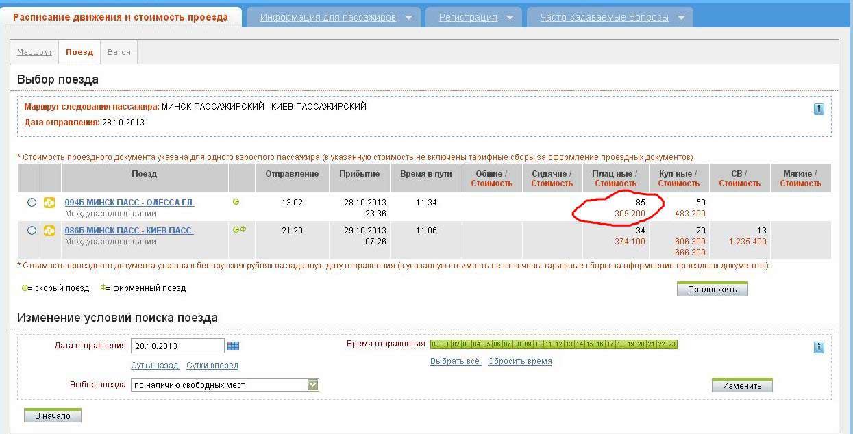 Купить билеты на поезд в минске по белоруссии стоимость билетов самолет до кишинева