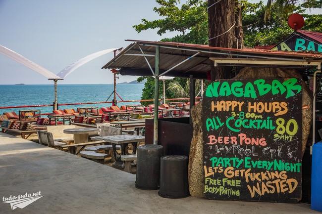Naga Bar Samet