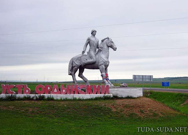 Усть-Ордынский памятник
