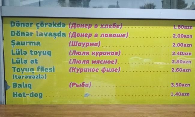 Азербайджан цены на еду
