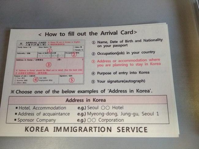 Миграционная карта Корея