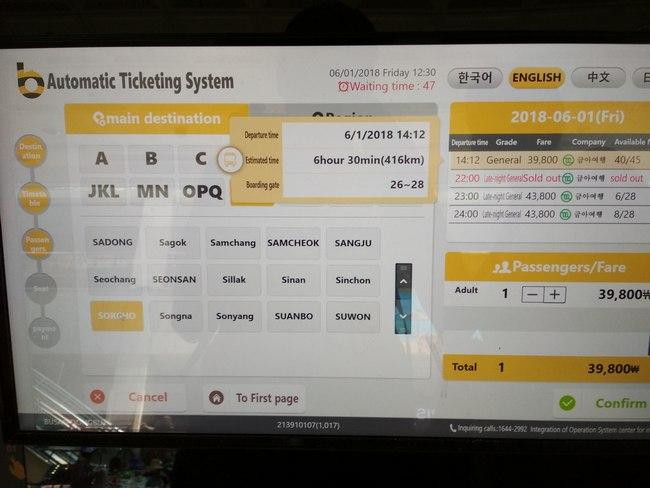 Билеты на автобус Южная Корея