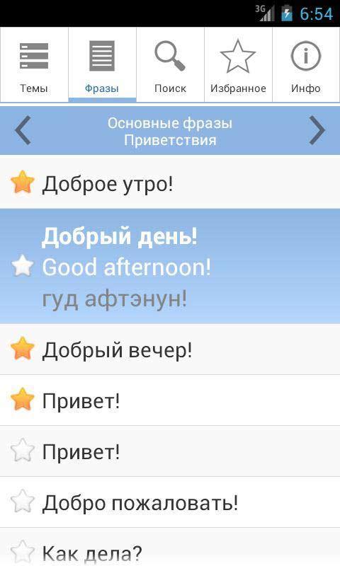 Приложения на Android для путешествий