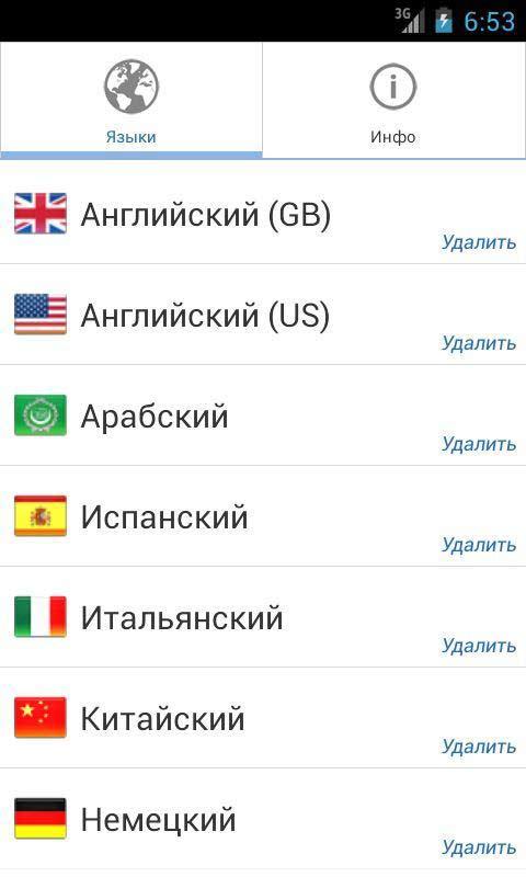 Полезные приложения для Android