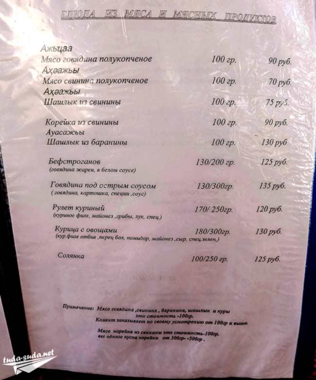 menu-nartaa-2