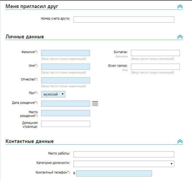 Регистрация в РЖД-Бонус