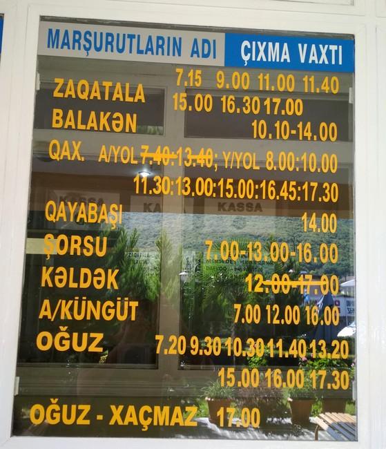 автовокзал Шеки расписание