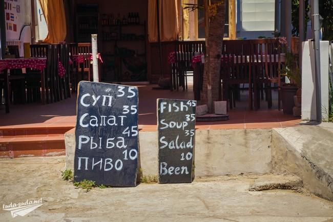 муйне цены на еду в кафе