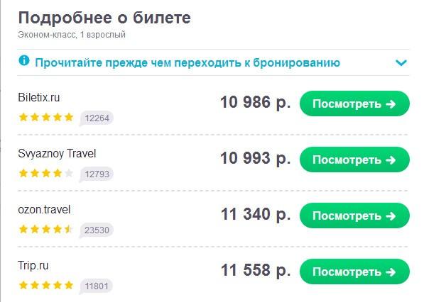 Купить дешевые авиабилеты из санкт петербурга в сочи