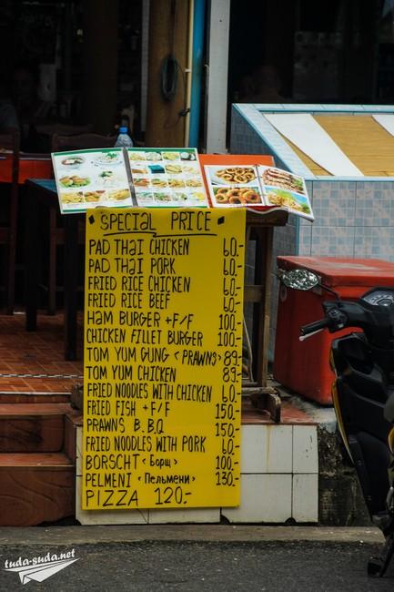 Карон цены на еду