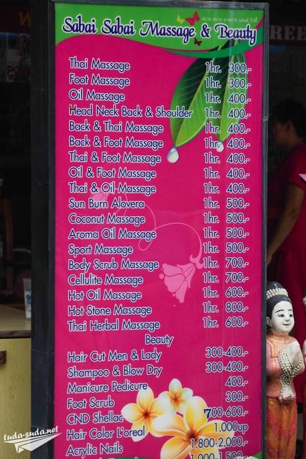 цены на Пхукете на массаж