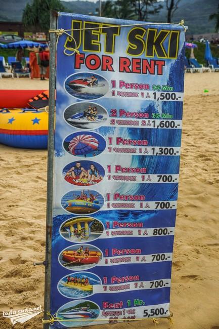 цены на развлечения на Пхукете