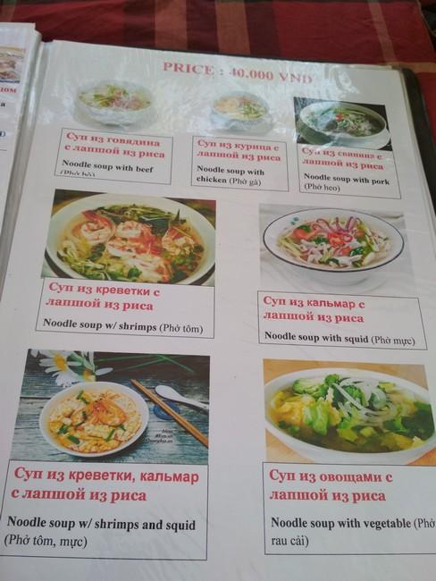 еда во Вьетнаме цены