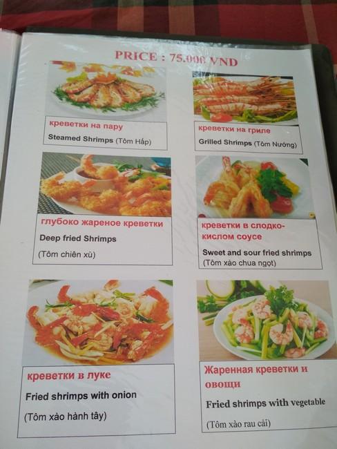 цены во Вьетнаме на еду