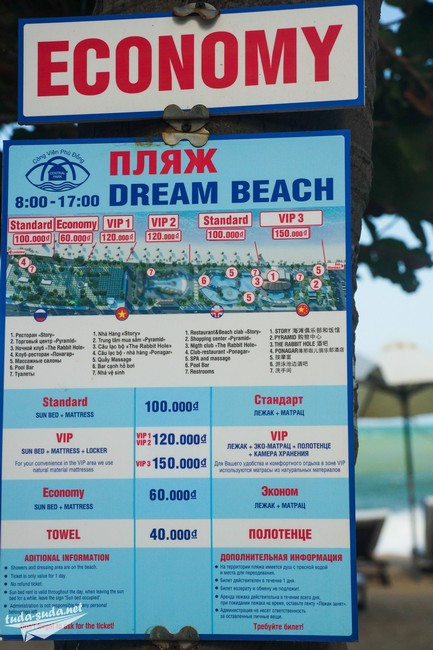 пляж нячанг цены