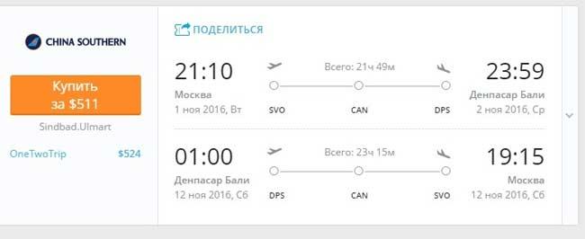 Авиабилеты дешево, купить билеты на самолет онлайн