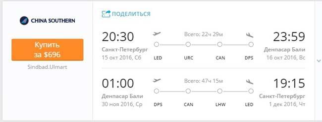 Билеты на самолет из Ростова, Купить авиабилеты дешево