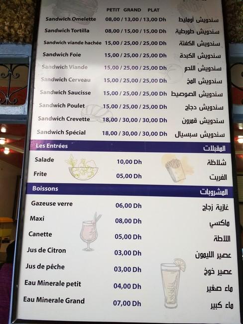 фастфуд марокко