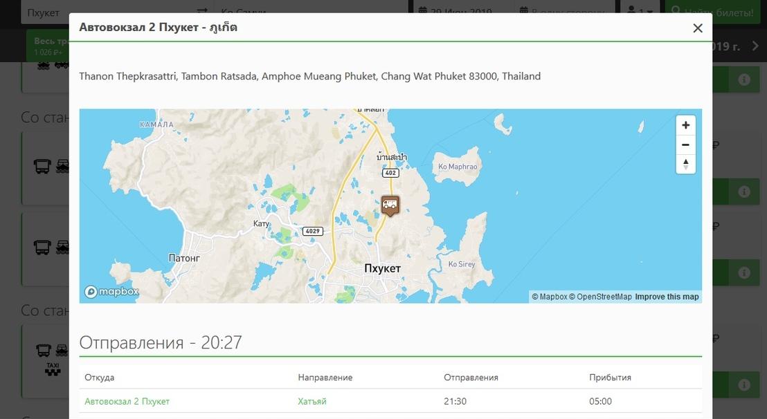покупка билетов онлайн в Таиланде