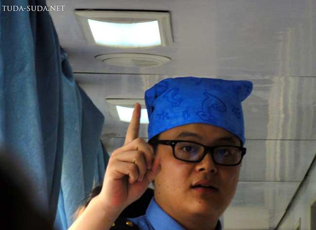 Проводник китайского поезда