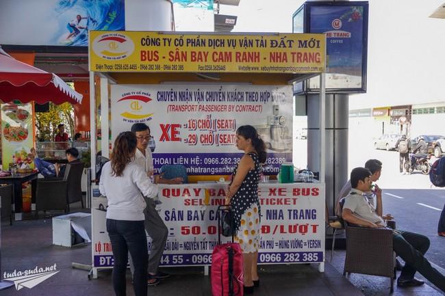 аэропорт Камрань-Нячанг