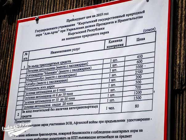 Стоимость входа в Ала-Арчу