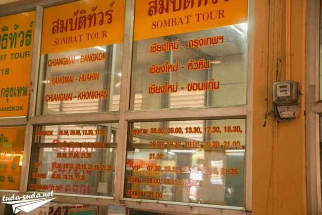 Чианг Май-Бангкок