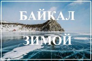 Путешествие на Байкал зимой